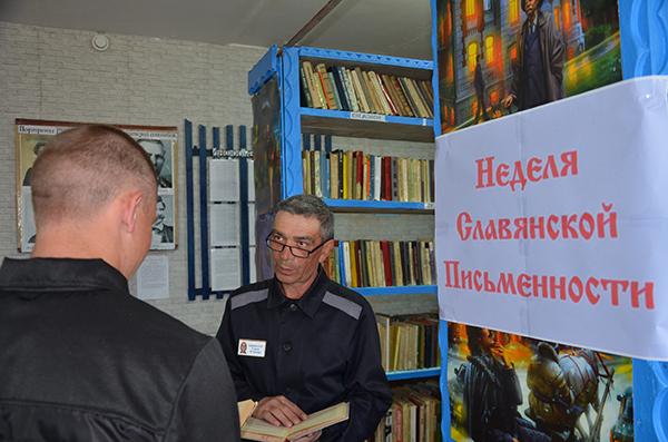 В исправительных учреждениях УФСИН России по Алтайскому краю прошла неделя славянской письменности и культуры.